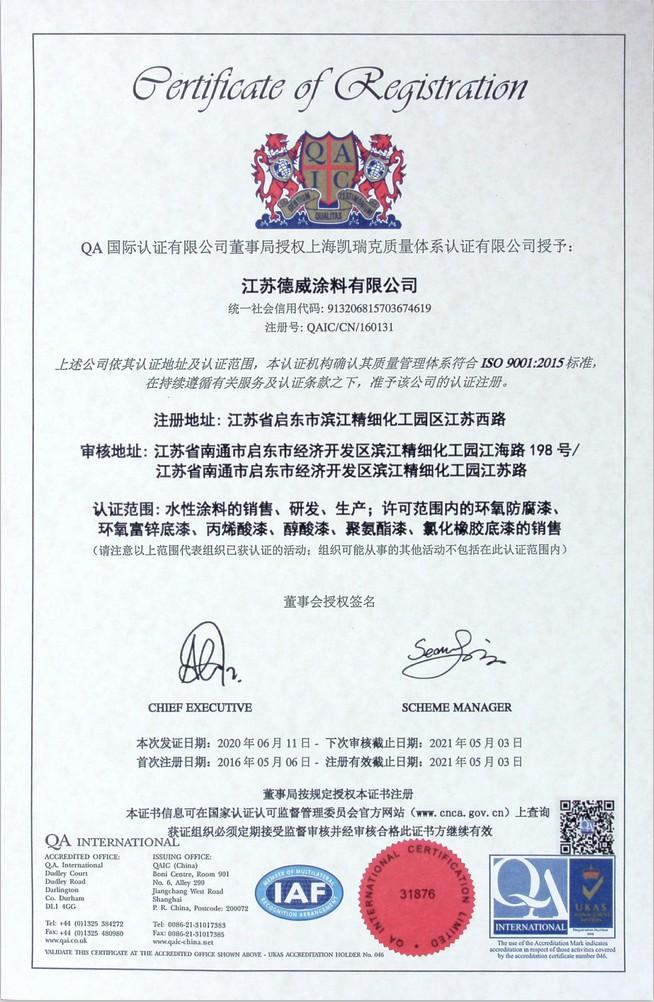 ISO9001-2015(中文证书)-2020审核.jpg